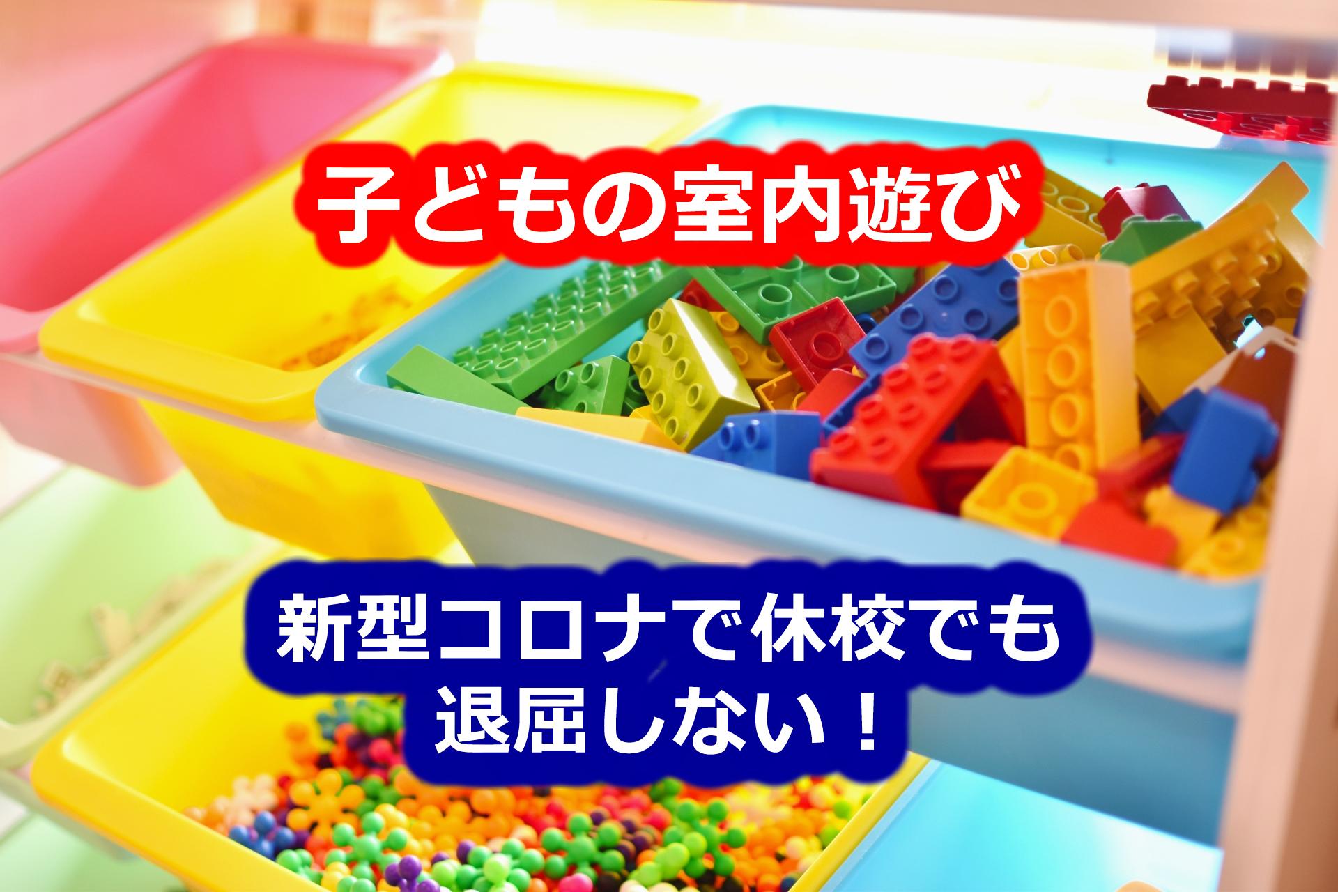 【コロナウィルス】小学校が休校でも退屈しない!子どもの室内遊び3選!