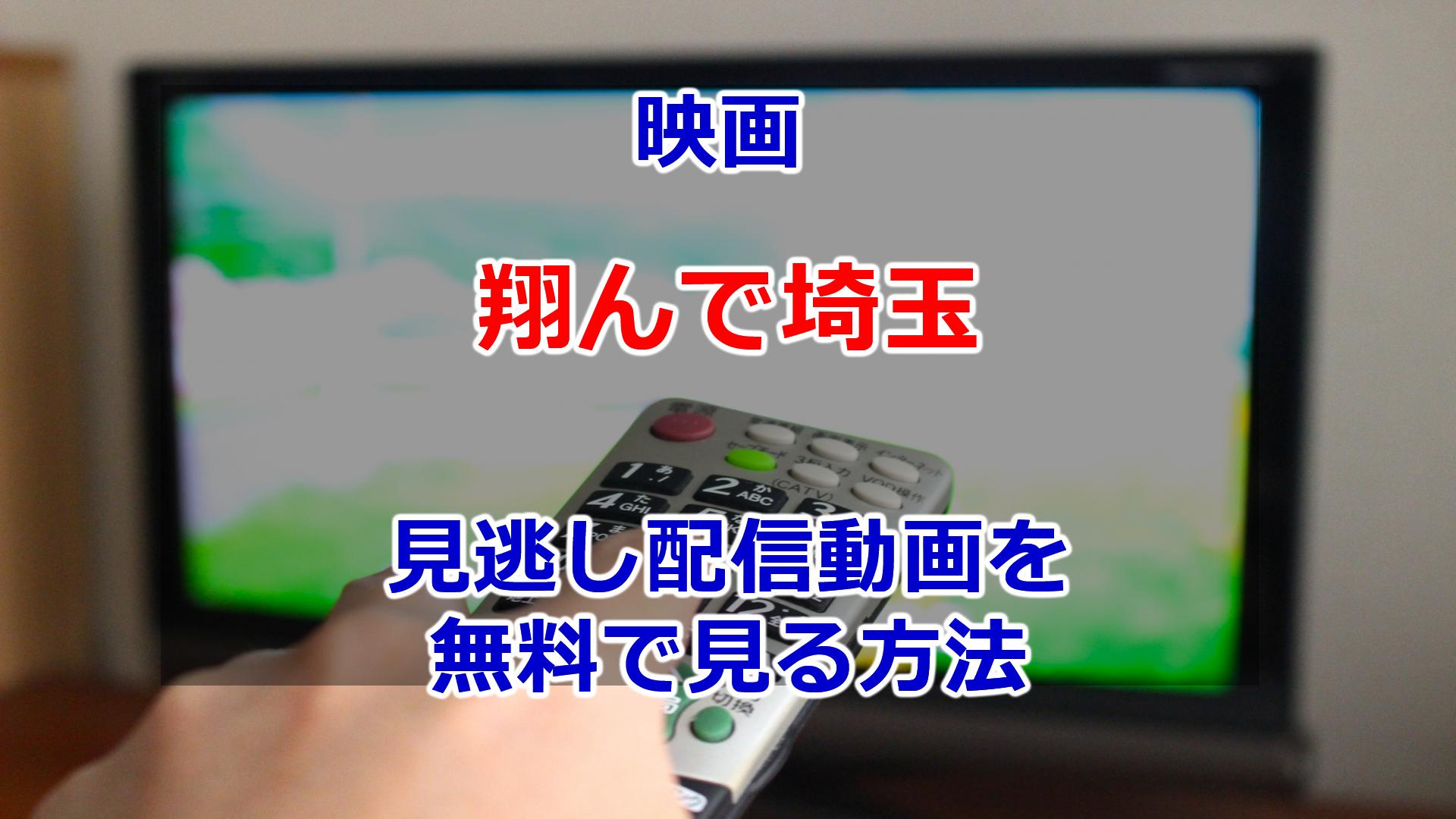 翔んで埼玉 フル動画