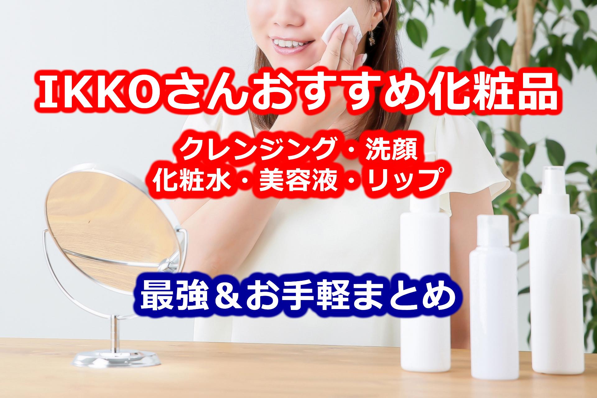 ikko おすすめ 洗顔