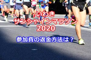 いわきサンシャインマラソン2020大会中止で参加費の返金はある?返金方法は?