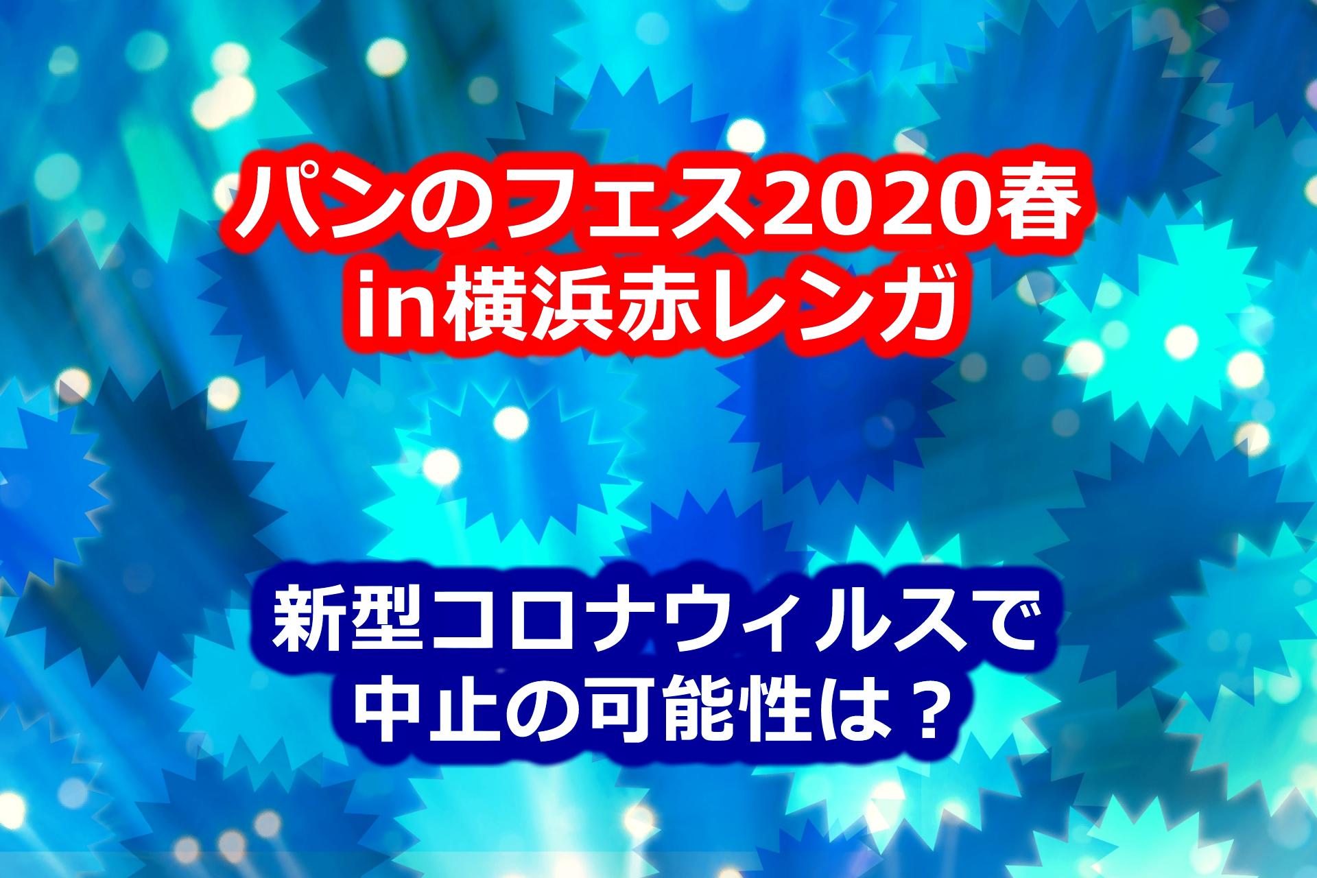 パンのフェス2020春in横浜赤レンガ新型コロナウィルスの影響で中止の可能性は?