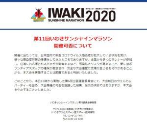 2020年2月23日に開催予定のいわきサンシャインマラソンは開催中止!