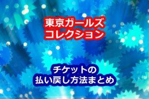 東京ガールズコレクション(TGC)コロナウィルスの影響で中止!チケットの払い戻し方法まとめ
