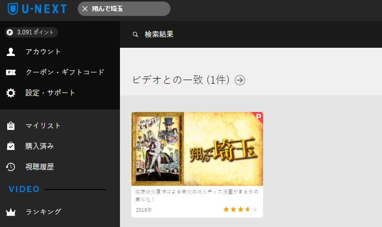 翔んで埼玉の見逃しフル動画はU-NEXTで実質無料視聴できる!