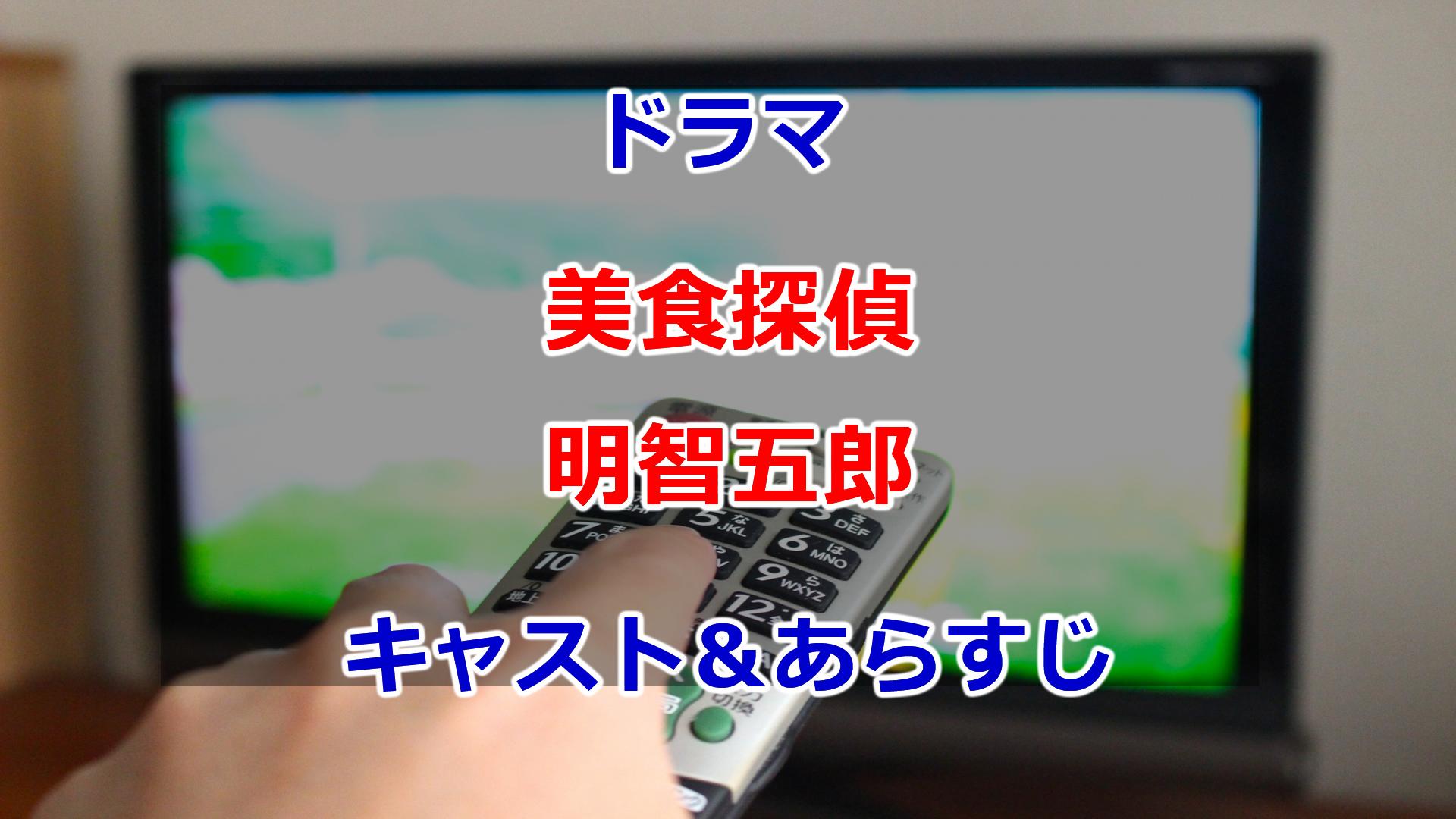 2020春ドラマ美食探偵明智五郎キャスト&あらすじ