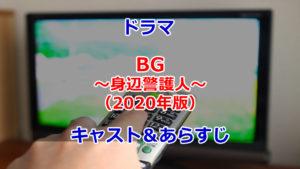 2020春ドラマBG~身辺警護人~キャスト&あらすじ