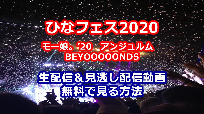 ひなフェス2020無観客公演生配信をスマホで無料視聴する方法!