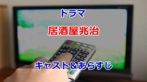 2020春SPドラマ居酒屋兆治キャスト&あらすじ