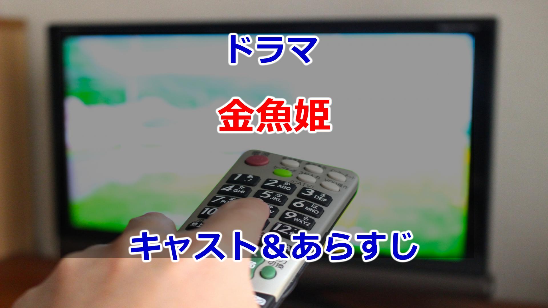 2020春SPドラマ金魚姫キャスト&あらすじ