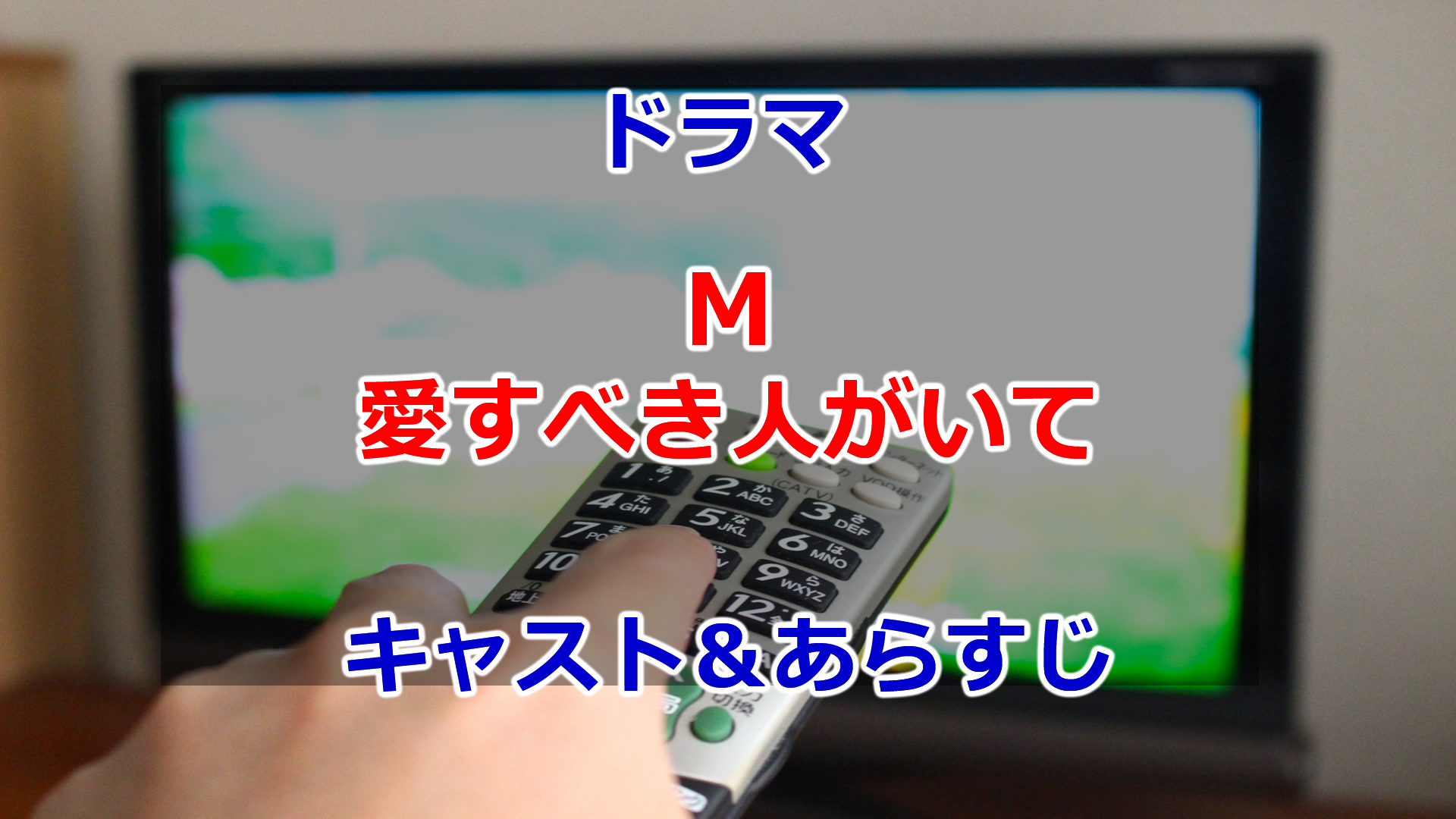 m 愛す べき 人 が いて キャスト