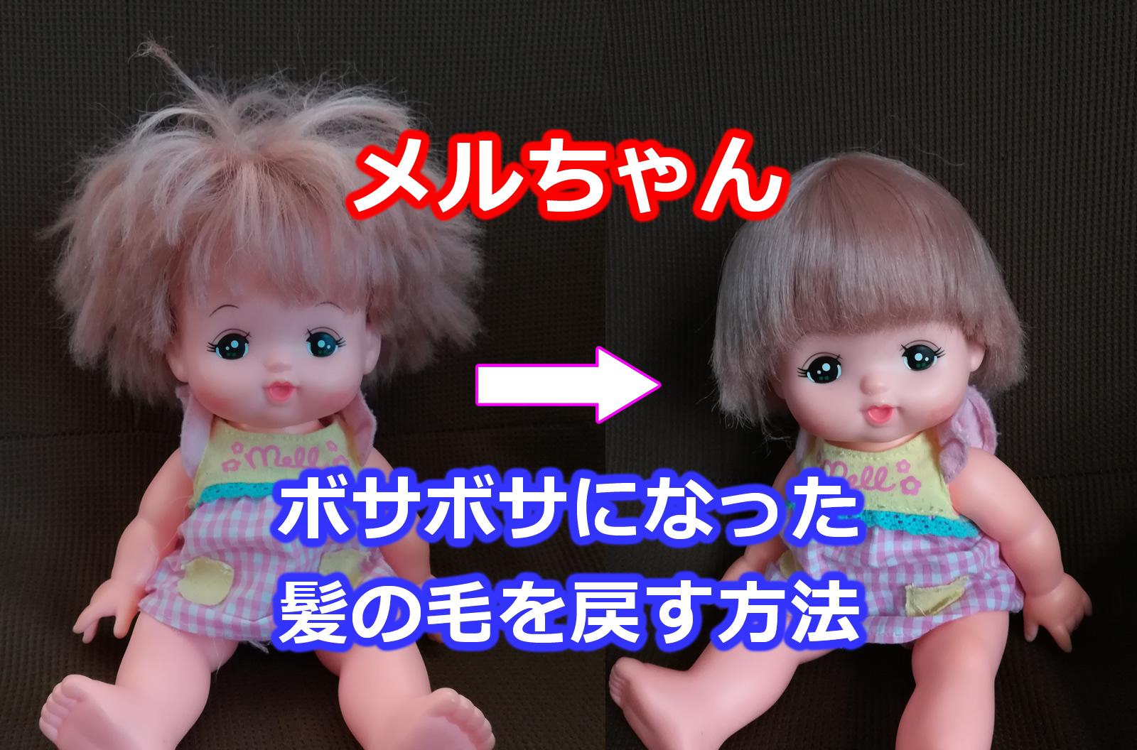 メルちゃんの髪の毛お手入れ方法!ボサボサの髪の毛をサラサラに戻す方法を写真付きで紹介!