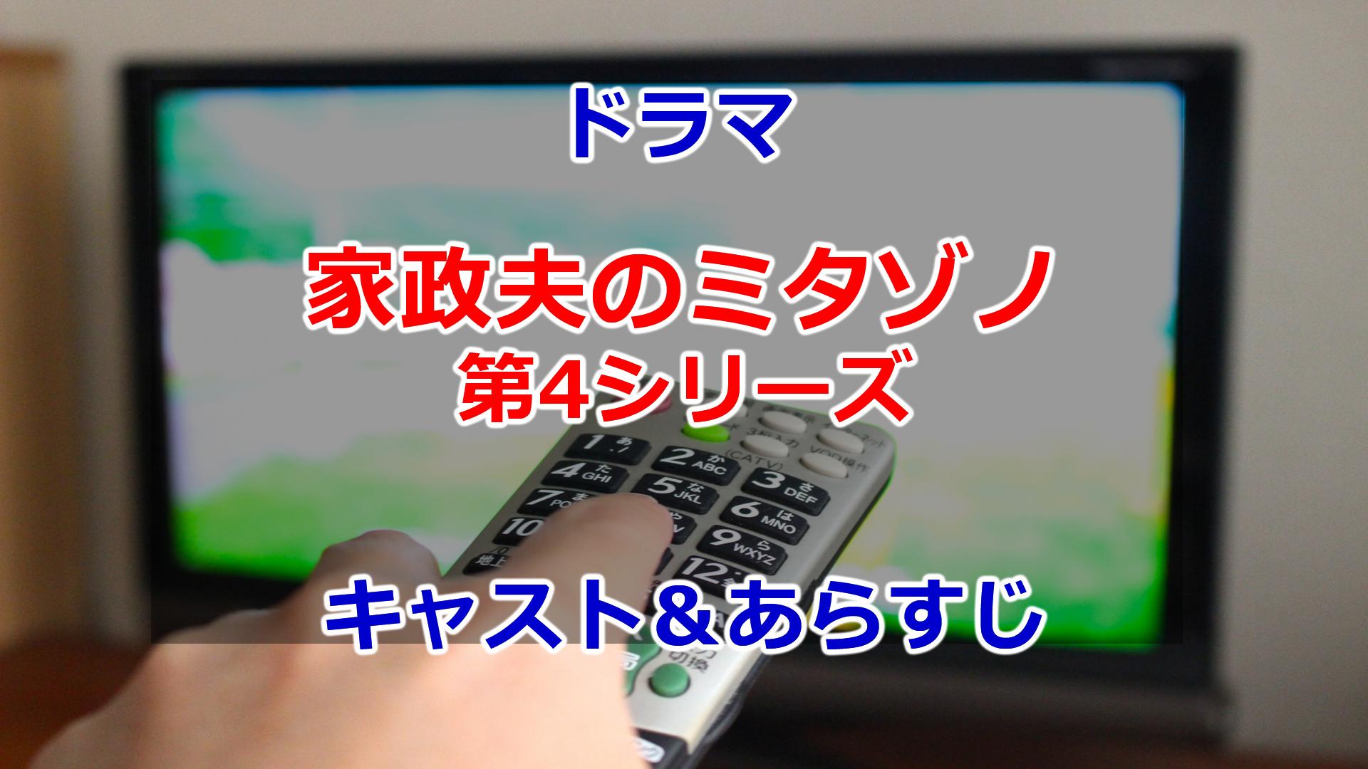 2020春ドラマ家政夫のミタゾノ第4シリーズキャスト&あらすじ