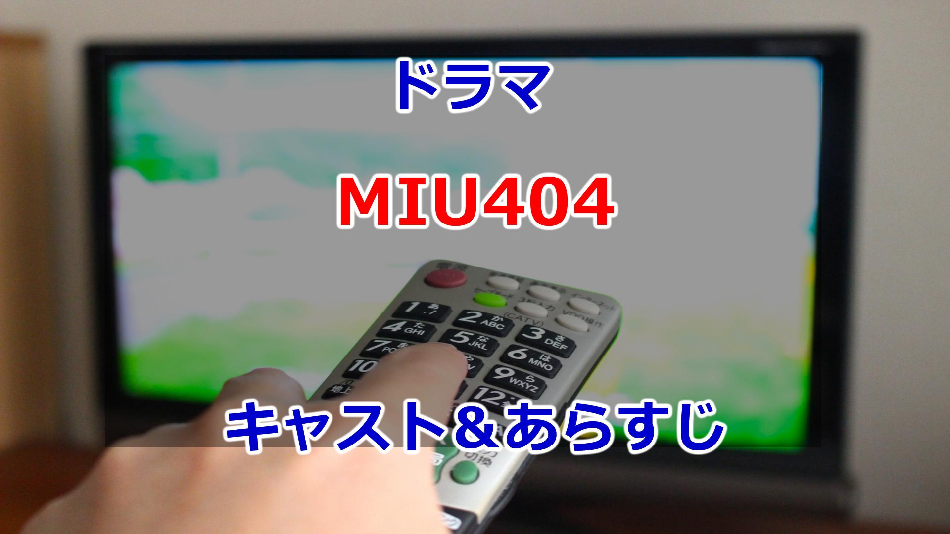 2020春ドラマMIU404キャスト&あらすじ