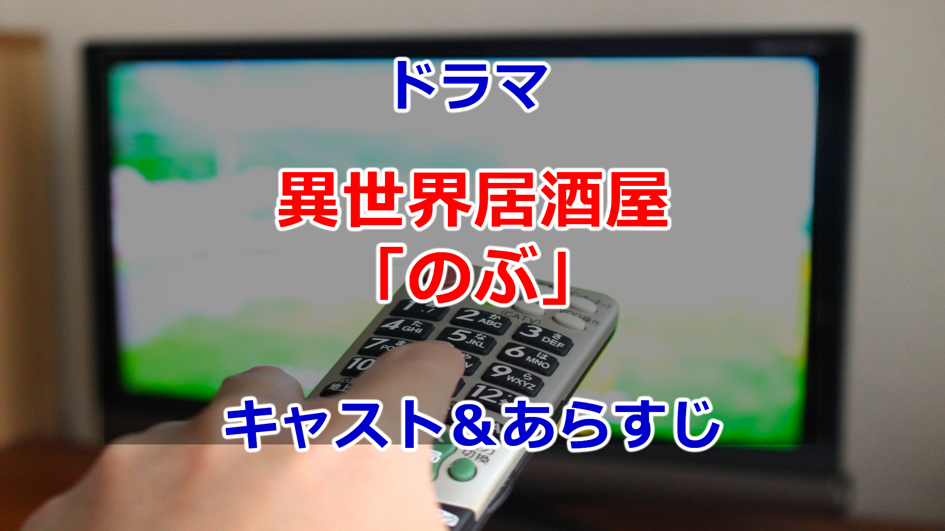 2020春ドラマ異世界居酒屋のぶキャスト&あらすじ