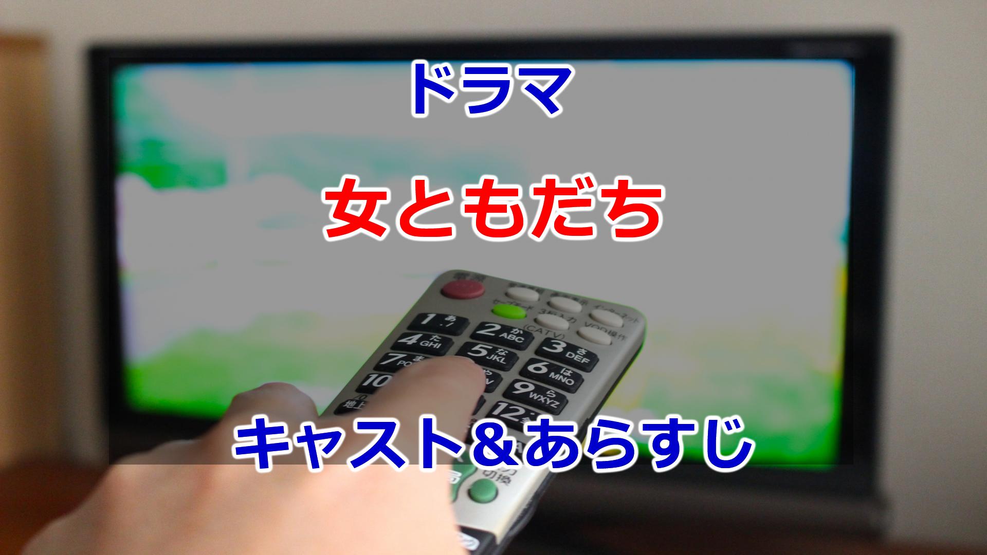 2020春ドラマ女おもだちキャスト&あらすじ