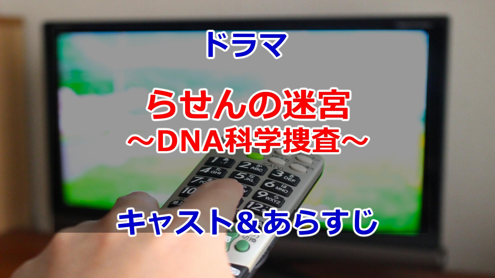 2020春ドラマらせんの迷宮~DNA科学捜査~キャスト&あらすじ