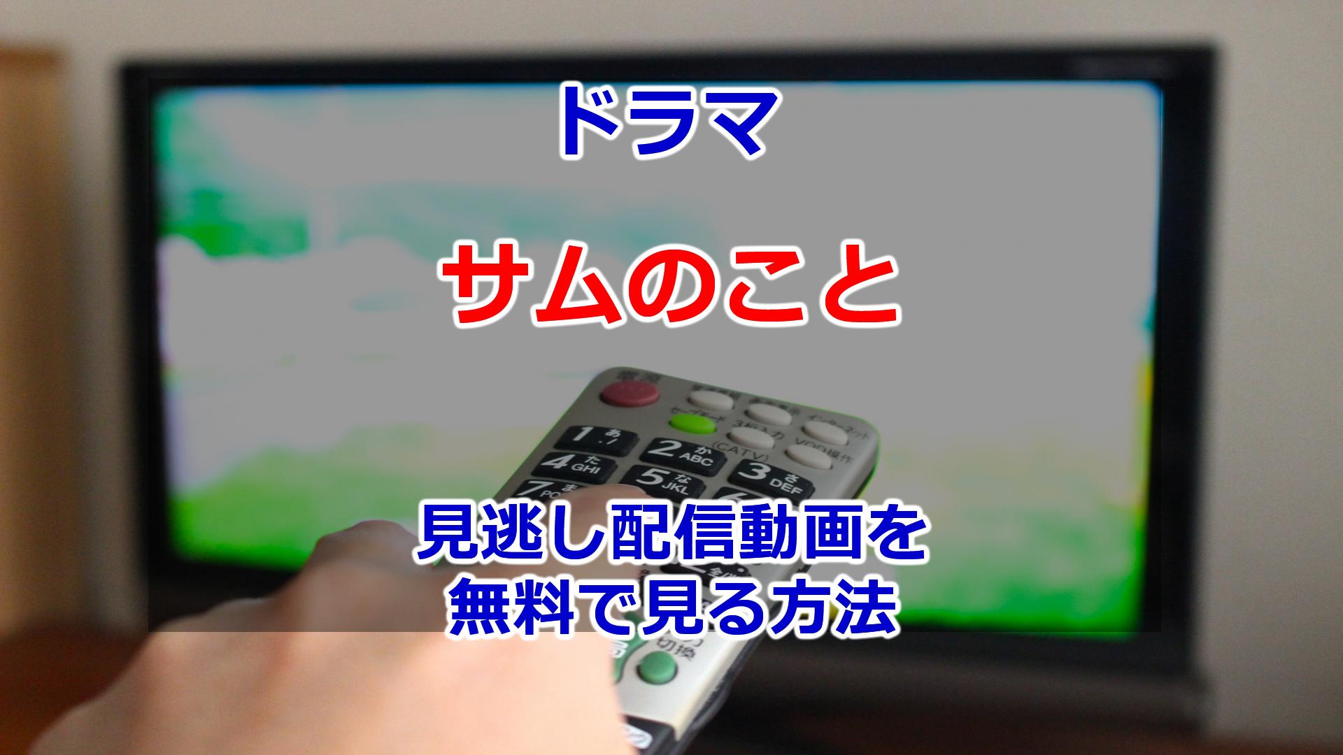 ドラマ「サムのこと」見逃し配信動画をスマホで無料視聴する方法!