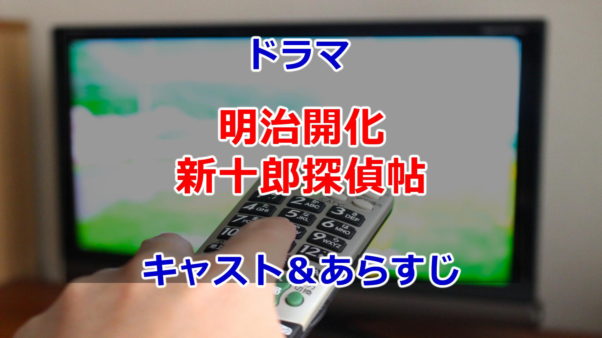2020春ドラマ明治開化新十郎探偵帖キャスト&あらすじ