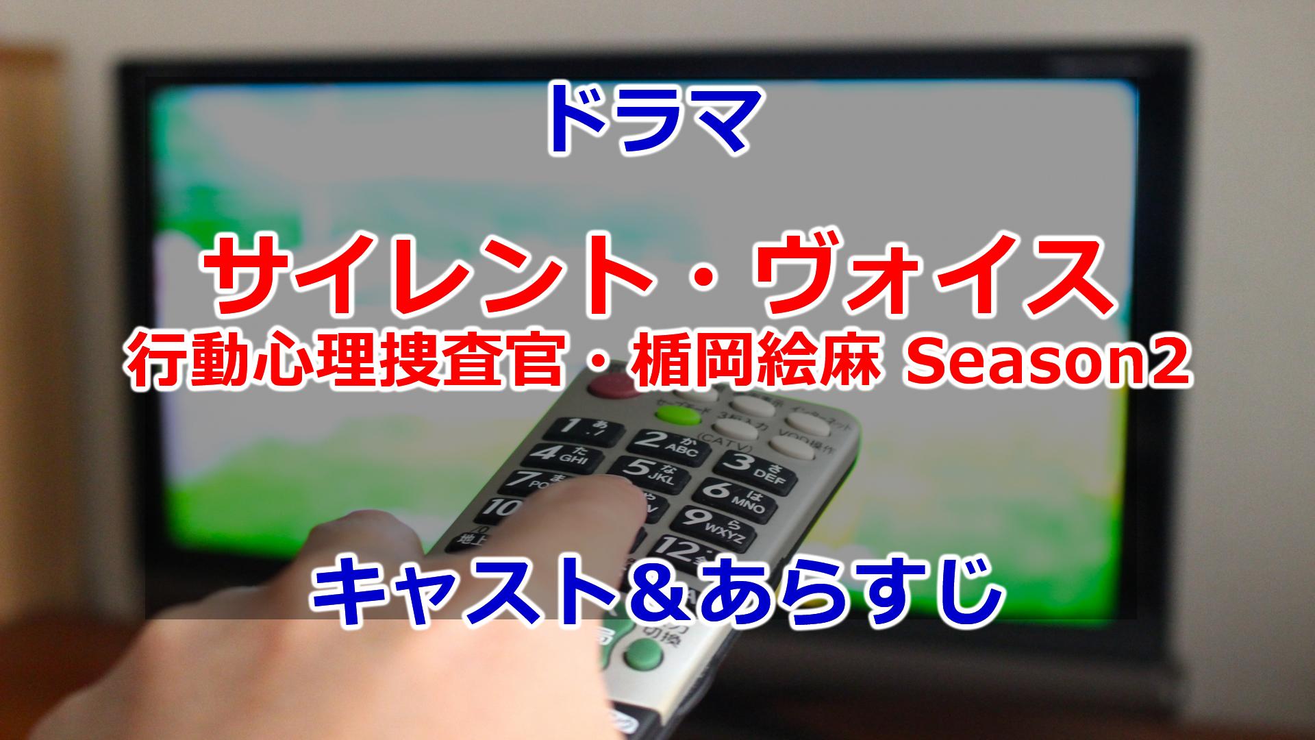 2020春ドラマサイレントヴォイス行動心理捜査官・楯岡絵麻 Season2のキャストとあらすじ