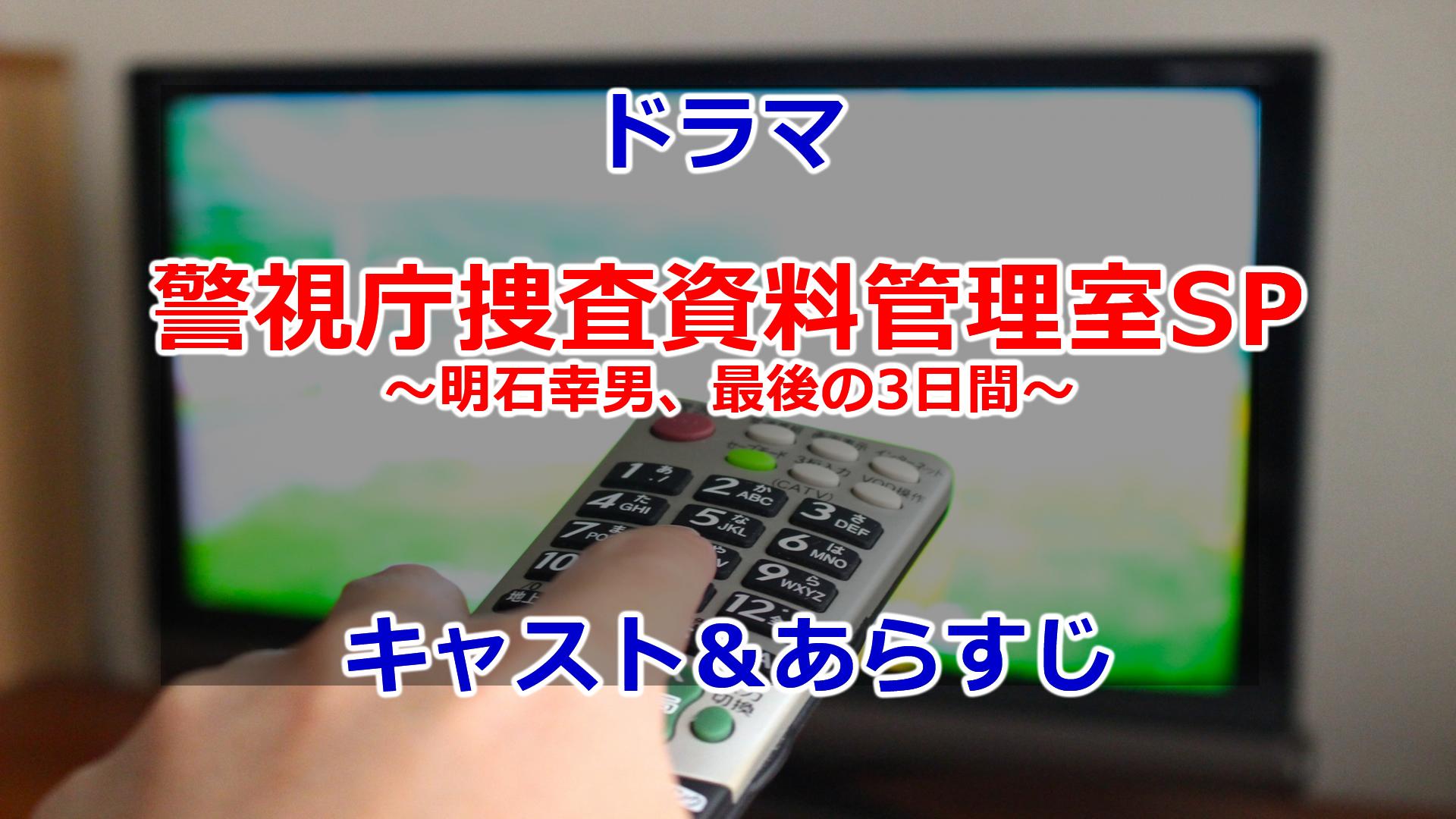 2020春SPドラマ警視庁捜査資料管理室~明石幸男、最後の3日間~キャスト&あらすじ