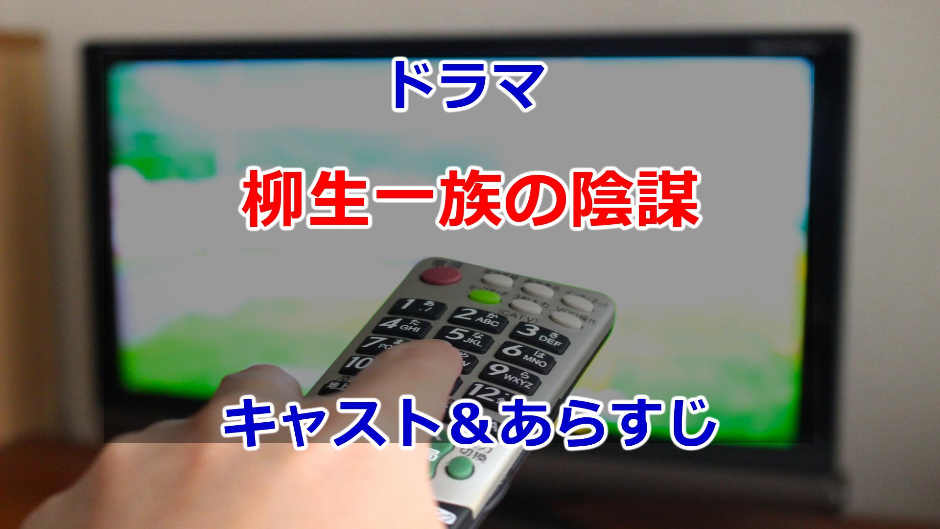 2020春SPドラマ柳生一族の陰謀キャスト&あらすじ