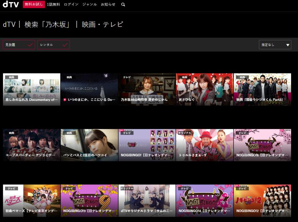 dTVには乃木坂46関連番組がたくさん配信中です