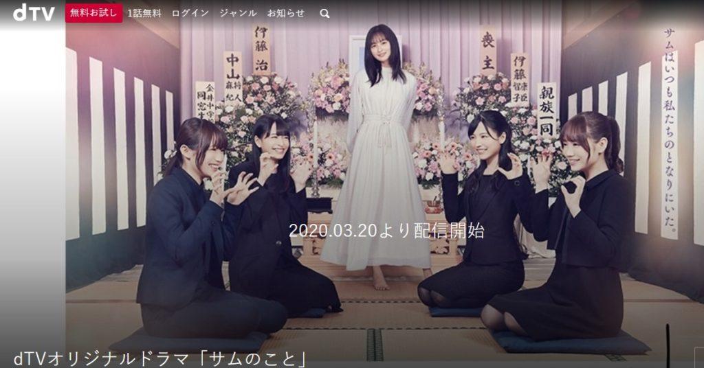 乃木坂46ドラマ「サムのこと」はdTVで独占配信!