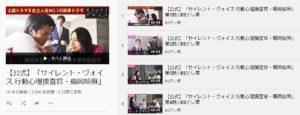 ドラマ・サイレントヴォイスシーズン1がテレ東公式YouTubeで一挙配信中!