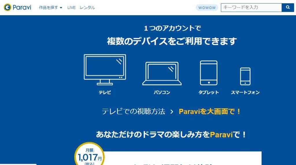 動画配信サービスParavi(パラビ)は1つのアカウントでテレビ・パソコン・タブレット・スマホでの視聴が可能!
