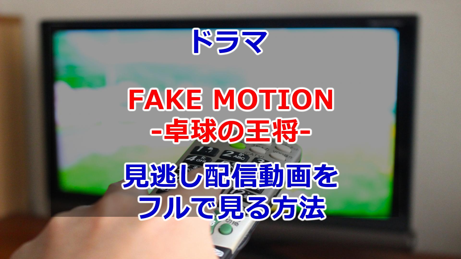 2020春ドラマFAKEMOTION-卓球の王将-見逃し配信動画をフル視聴する方法