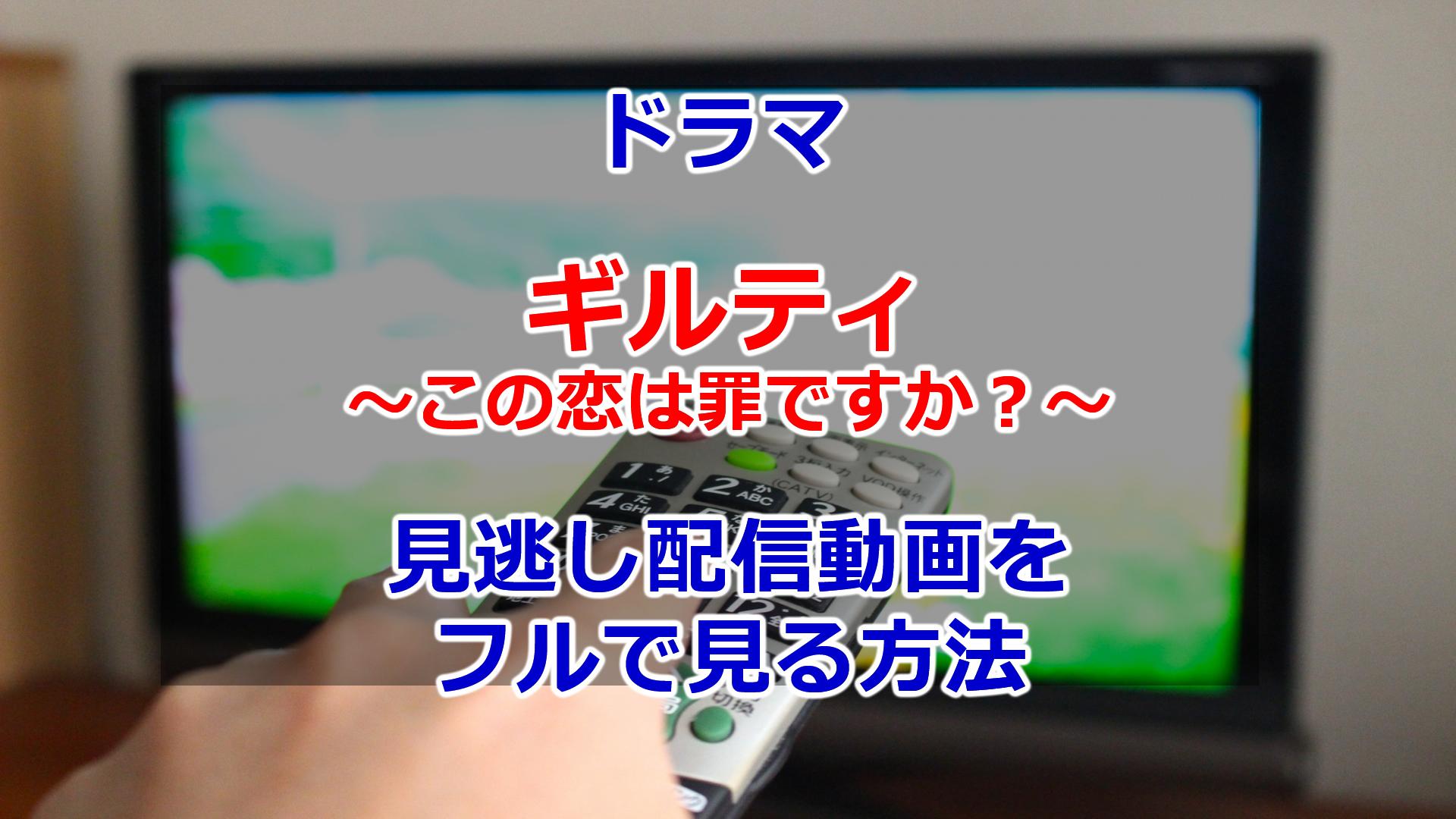 ドラマギルティ~この恋は罪ですか?~見逃し配信動画をフル視聴する方法