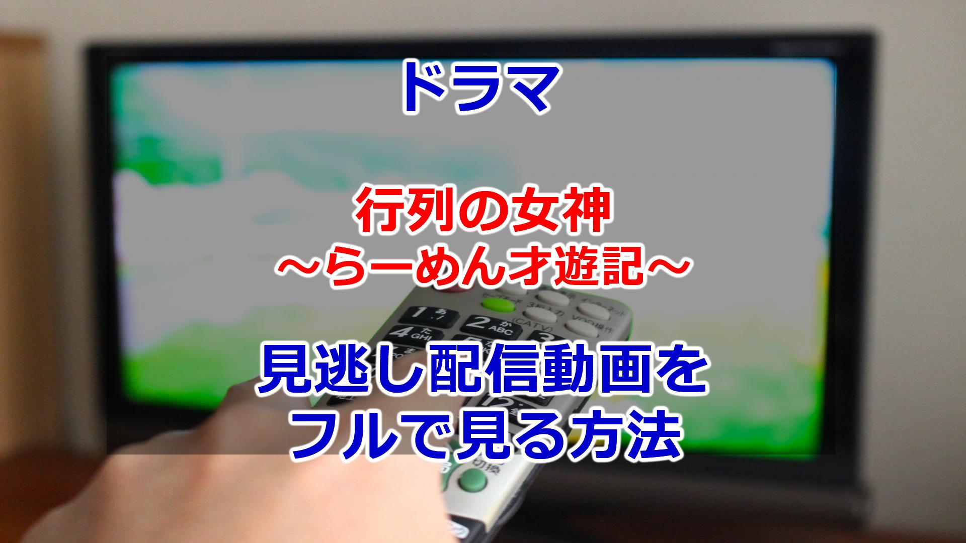 2020春ドラマ行列の女神~らーめん才遊記~見逃し配信動画を無料でフル視聴する方法