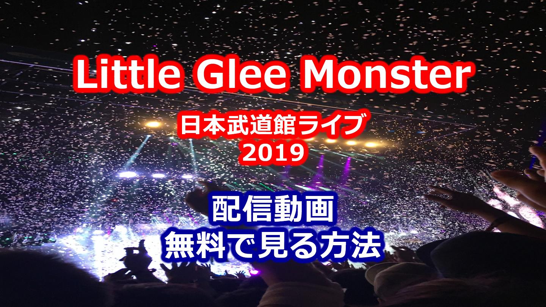リトルグリーモンスター武道館ライブ2019配信動画を無料視聴する方法
