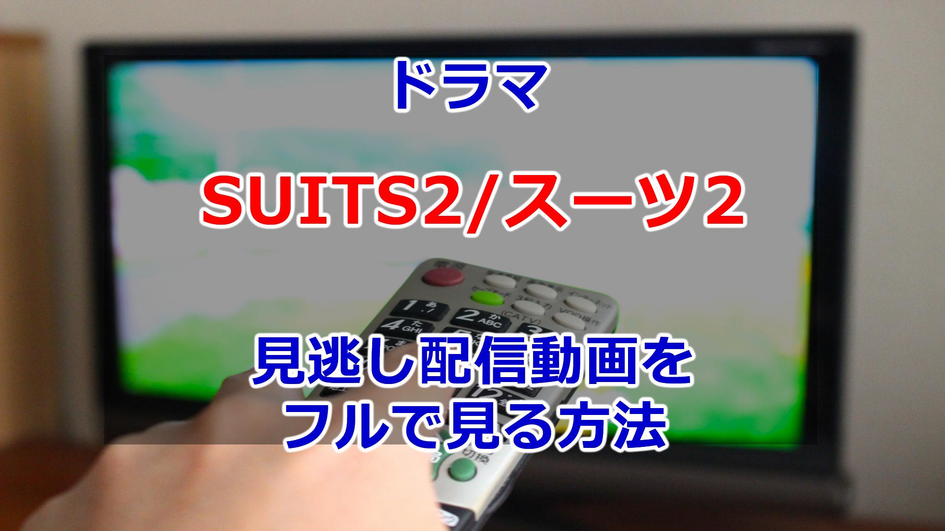 2020春ドラマSUITS2/スーツ2見逃し配信動画をフル視聴する方法