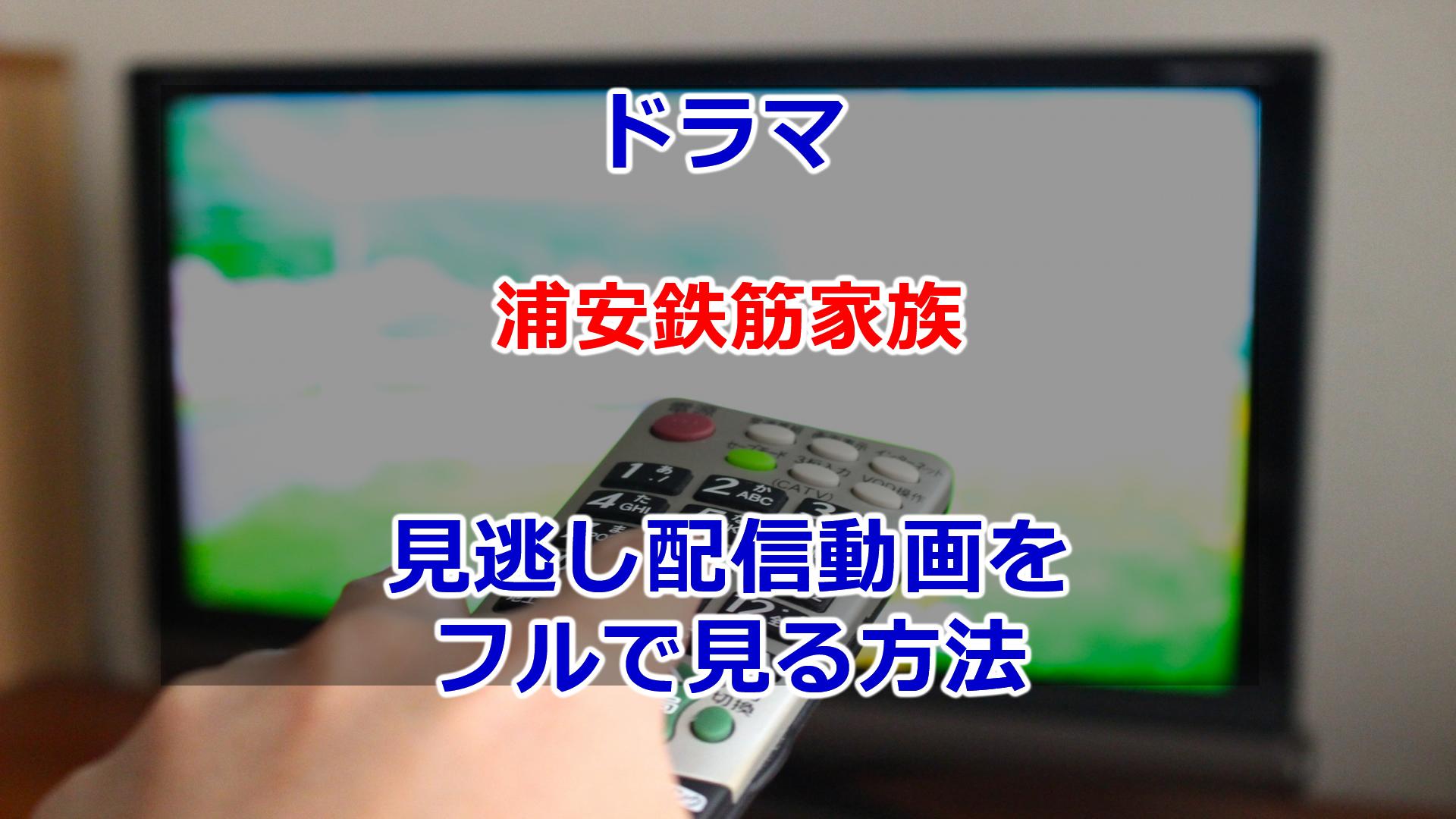 2020春ドラマ浦安鉄筋家族見逃し配信動画を無料でフル視聴する方法