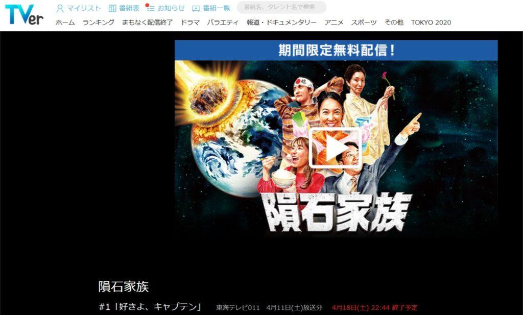 ドラマ隕石家族最新話はTVerで1週間限定配信中です