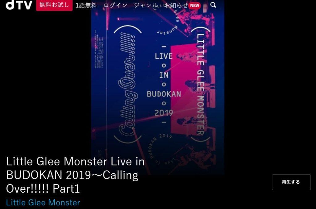 リトグリ(Little Glee Monster)日本武道館ライブ2019の配信動画を無料視聴する方法