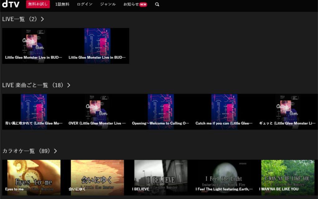 dTVではリトグリのライブやカラオケ動画が見放題で提供中!
