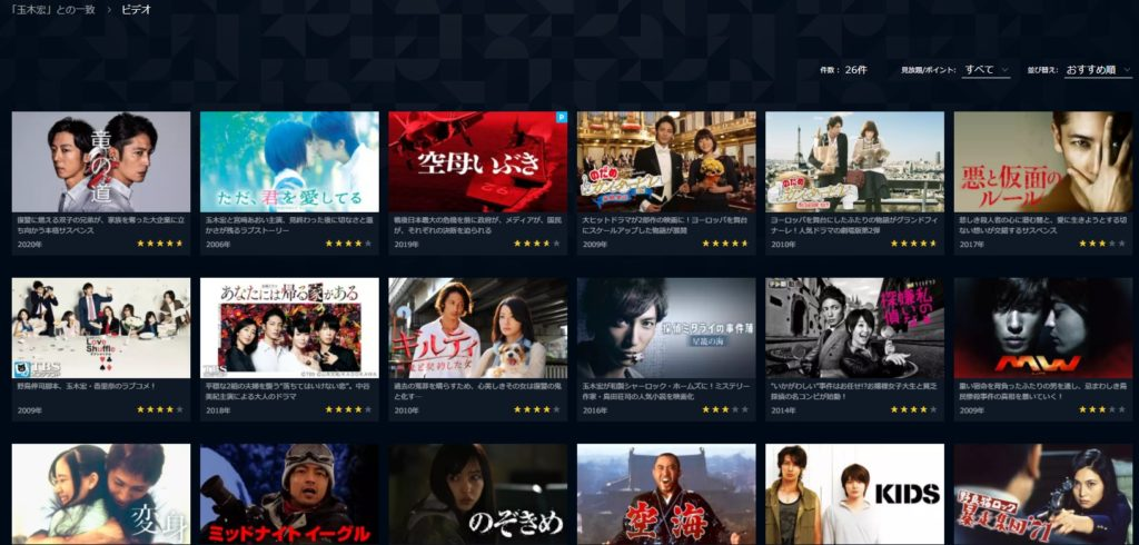 U-NEXTでは玉木宏さん出演作品も多数配信中です。