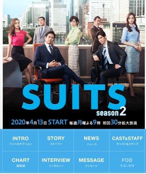2020春ドラマSUITS2/スーツ2はFODプレミアムで見逃し配信予定