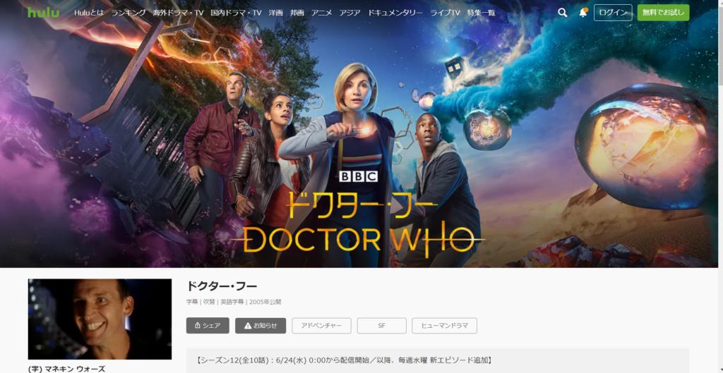 ドラマドクターフーは動画配信サービスhuluで配信!