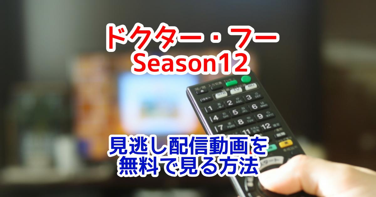 ドクター・フーSeason12の見逃し配信動画を1話から最新話まで無料視聴する方法