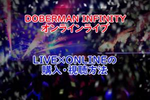 【LIVE×ONLINE】DOBERMAN INFINITYのオンラインライブ購入・視聴方法!【LDH】