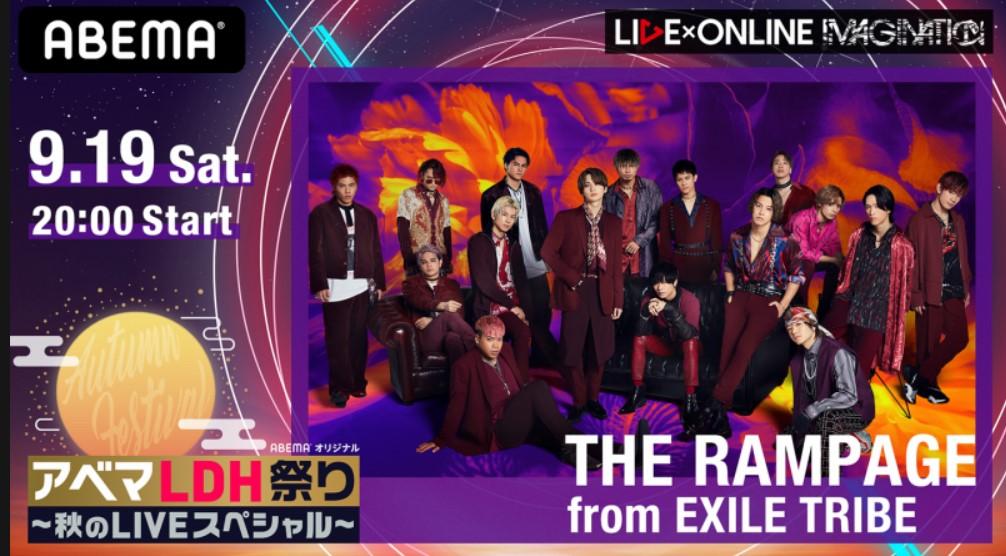 THE RAMPAGEオンラインライブは2020年9月19日(土)20時からABEMAで全世界独占配信!