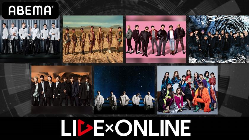 LDHのオンラインライブ企画「LIVE×ONLINE」は2020年7月2日(木)~7月8日(水)までABEMAペイパービューで独占配信!