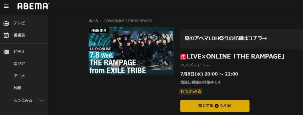 THE RAMPAGEのオンラインライブの購入はABEMAペイパービューで行います
