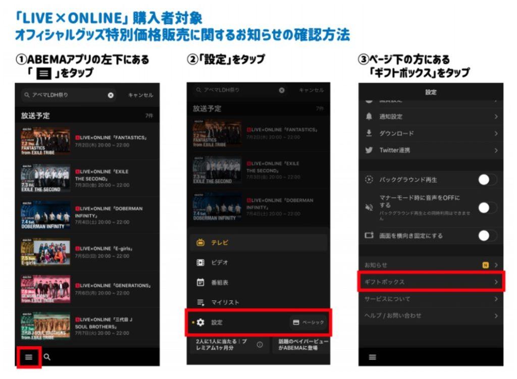 LIVE×ONLINEの購入者限定!officialグッズが特別価格で購入できます。詳細はギフトボックスにメッセージが届きます。