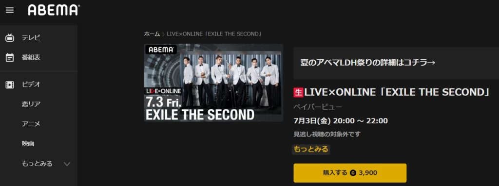 EXILE THE SECONDのオンラインライブは7月3日(金)にABEMAペイパービュー機能で独占配信です