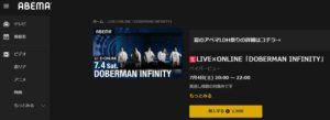 DOBERMAN INFINITYのオンラインライブは7月4日(土)にABEMAペイパービュー機能で独占配信