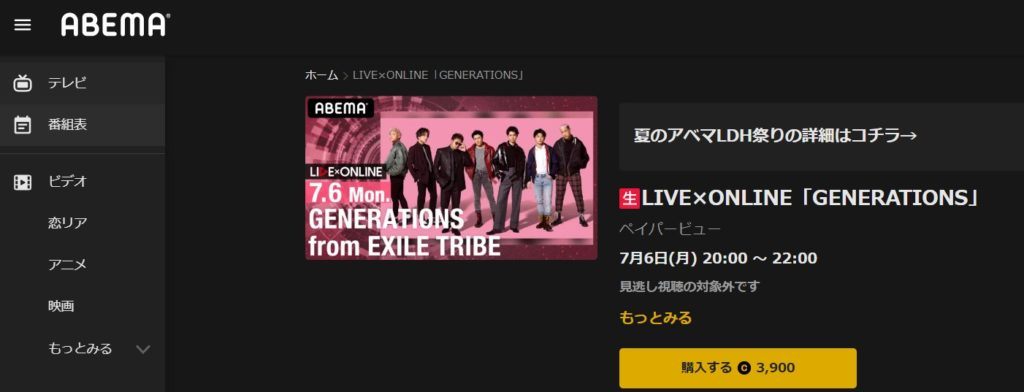 GENERATIONSのオンラインライブは7月6日(月)ABEMAペイパービュー機能で独占配信